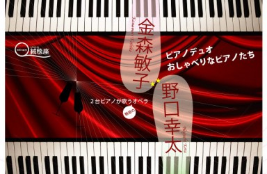 pianoduo_flyer_omote2_web2_ofsqw3