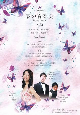 春の音楽会Vol.2