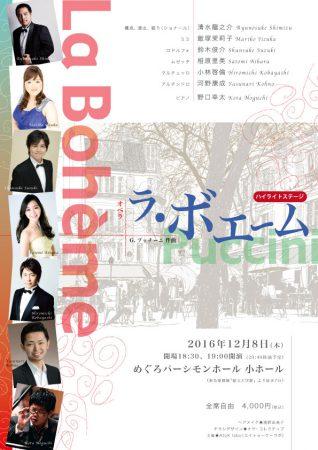 noguchi2016_omoteweb